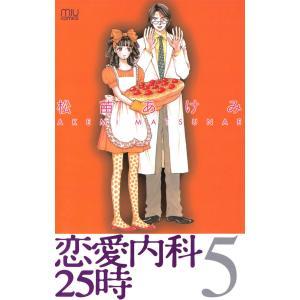 恋愛内科25時 (5) 電子書籍版 / 松苗あけみ|ebookjapan