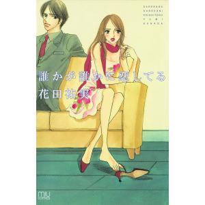 誰かが誰かに恋してる 電子書籍版 / 花田祐実|ebookjapan