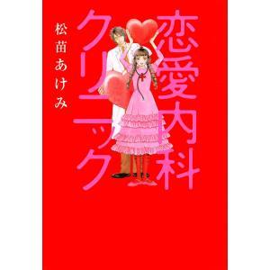 恋愛内科クリニック 電子書籍版 / 松苗あけみ|ebookjapan