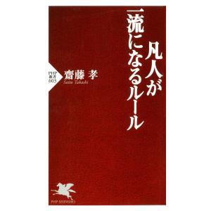 凡人が一流になるルール 電子書籍版 / 著:齋藤孝 ebookjapan