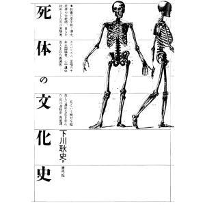 死体の文化史 電子書籍版 / 著:下川耿史 ebookjapan