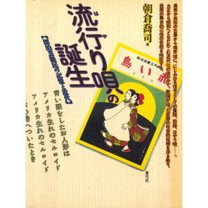 流行り唄の誕生 電子書籍版 / 著:朝倉喬司|ebookjapan