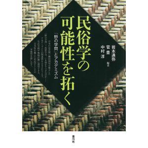 民俗学の可能性を拓く 電子書籍版 / 著:岩本通弥 著:菅豊 著:中村淳|ebookjapan