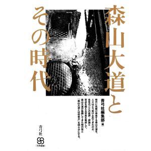 森山大道とその時代 電子書籍版 / 著:青弓社編集部