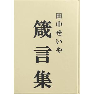 【初回50%OFFクーポン】田中せいや箴言集 電子書籍版 / 著:田中せいや|ebookjapan