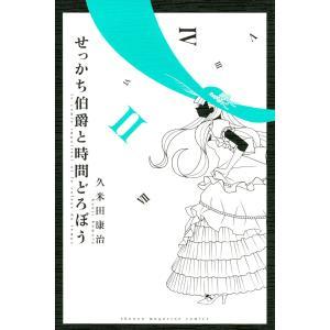せっかち伯爵と時間どろぼう (2) 電子書籍版 / 久米田康治|ebookjapan