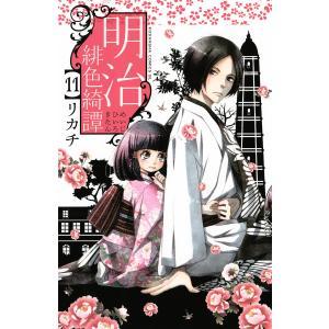 明治緋色綺譚 (11) 電子書籍版 / リカチ ebookjapan