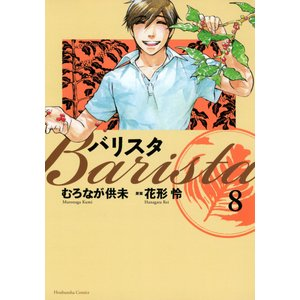 バリスタ (8) 電子書籍版 / むろなが供未 原作:花形怜|ebookjapan