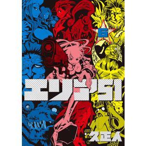 エリア51 6巻 電子書籍版 / 久正人|ebookjapan