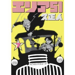 エリア51 7巻 電子書籍版 / 久正人|ebookjapan