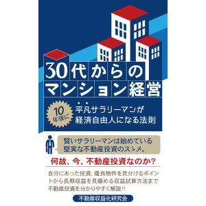30代からのマンション経営 電子書籍版 / 不動産収益化研究会/得トク文庫