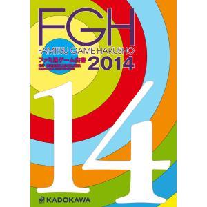 ファミ通ゲーム白書2014 電子書籍版 / 編集:エンターブレイングローバルマーケティング局|ebookjapan