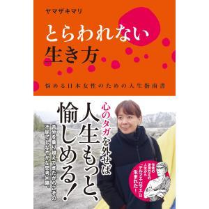 とらわれない生き方 悩める日本女性のための人生指南書 電子書籍版 / 著者:ヤマザキマリ|ebookjapan