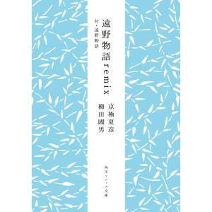 遠野物語remix 付・遠野物語 電子書籍版 / 著者:京極夏彦 著者:柳田國男|ebookjapan