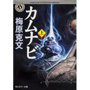 【初回50%OFFクーポン】カムナビ(上) 電子書籍版 / 梅原克文|ebookjapan