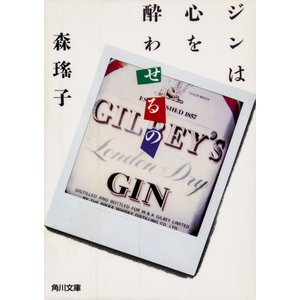 ジンは心を酔わせるの 電子書籍版 / 森瑤子|ebookjapan