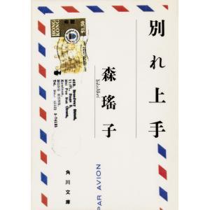 別れ上手 電子書籍版 / 森瑤子|ebookjapan