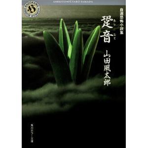 自選恐怖小説集 跫音 電子書籍版 / 山田風太郎|ebookjapan