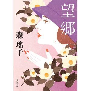 望郷 電子書籍版 / 著者:森瑤子|ebookjapan