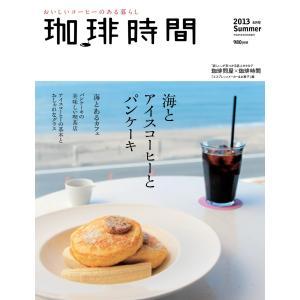 珈琲時間 2013年8月号(夏号) 電子書籍版 / 珈琲時間編集部