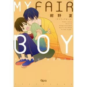 MY FAIR BOY 電子書籍版 / 紺野夏 ebookjapan