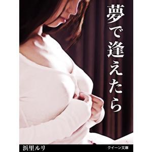夢で逢えたら 電子書籍版 / 浜里ルリ ebookjapan