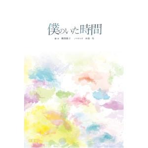 僕のいた時間 電子書籍版 / [脚本]橋部敦子/[ノベライズ]木俣冬|ebookjapan