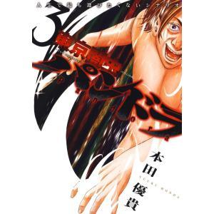 【初回50%OFFクーポン】東京闇虫 -2nd scenario-パンドラ (3) 電子書籍版 / 本田優貴|ebookjapan