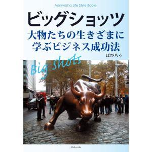 ビッグショッツ 電子書籍版 / 著:ぱぴろう|ebookjapan