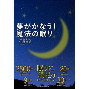 夢がかなう! 魔法の眠り 電子書籍版 / 著:佐藤富雄 ebookjapan