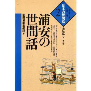 浦安の世間話 前田治郎助の語り 電子書籍版 / 著:米屋陽一
