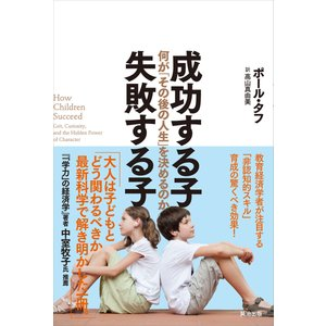 成功する子 失敗する子 ― 何が「その後の人生」を決めるのか 電子書籍版 / 著:ポール・タフ 訳:高山真由美|ebookjapan