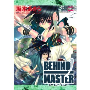 BEHIND MASTER (2) 電子書籍版 / 坂本あきら|ebookjapan
