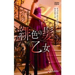 緋色の髪の乙女 電子書籍版 / キャロル・モーティマー 翻訳:清水由貴子 ebookjapan