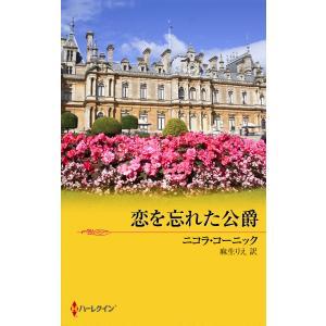 恋を忘れた公爵 電子書籍版 / ニコラ・コーニック 翻訳:麻生りえ|ebookjapan