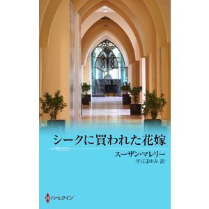 シークに買われた花嫁 電子書籍版 / スーザン・マレリー 翻訳:平江まゆみ|ebookjapan