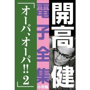 開高 健 電子全集15 オーパ、オーパ!!2 電子書籍版 / 開高健
