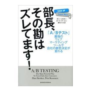 部長、その勘はズレてます!―「A/Bテスト」最強のウェブマーケティングツールで会社の意思決定が変わる― 電子書籍版|ebookjapan