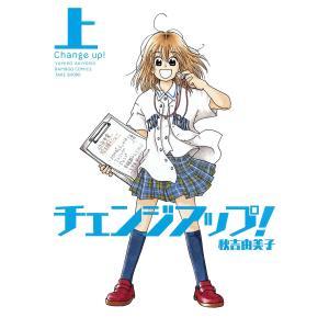 チェンジアップ (1) 電子書籍版 / 秋吉由美子 ebookjapan