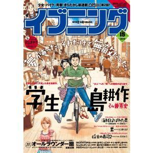 イブニング 2014年15号 電子書籍版 / イブニング編集部 ebookjapan