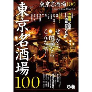 東京名酒場100 2014 電子書籍版 / 東京名酒場100編集部 ebookjapan
