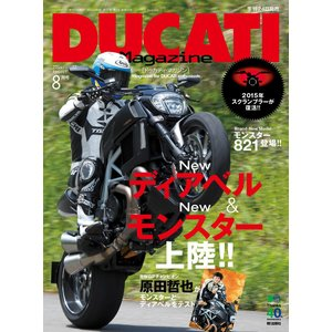 DUCATI Magazine 2014年8月号 電子書籍版 / DUCATI Magazine編集...