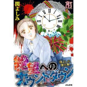 関よしみ傑作集 絶望へのカウントダウン 電子書籍版 / 関よしみ