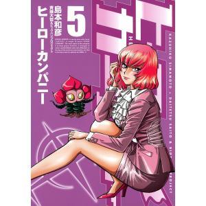 ヒーローカンパニー (5) 電子書籍版 / 島本和彦|ebookjapan