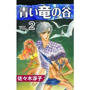 青い竜の谷 (2) 電子書籍版 / 佐々木淳子|ebookjapan