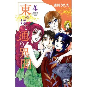 東のはて通り異聞 (4) 電子書籍版 / 吉川うたた|ebookjapan