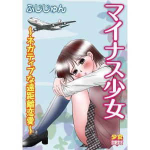 マイナス少女〜ネガティブな遠距離恋愛〜 電子書籍版 / ふじじゅん|ebookjapan