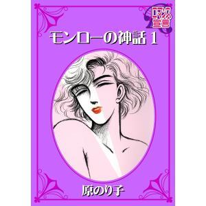 モンローの神話 (1) 電子書籍版 / 原のり子|ebookjapan