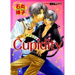 Cupidity 電子書籍版 / 石丸博子|ebookjapan