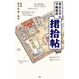 東京大学の学術遺産 君拾帖 電子書籍版 / 著者:モリナガ・ヨウ ebookjapan